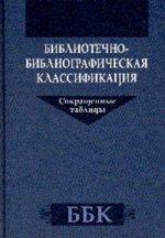 Библиотечно-библиографическая классификация. Сокращенные таблицы. Практическое пособие