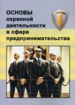 Основы охранной деятельности в сфере предпринимательства. Практическое пособие