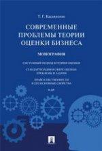 Современные проблемы теории оценки бизнеса. Монография. -М. :Проспект, 2016