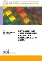 Актуальные направления развития банковского дела. Монография
