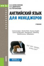 Английский язык для менеджеров. Учебник