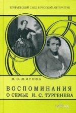 Воспоминания о семье И. С. Тургенева