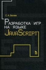 Разработка игр на языке JavaScript: Уч.пособие, 2-е изд., стер