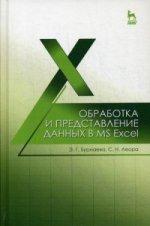 Обработка и представление данных в MS Excel: Уч.пособие