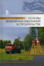 Основы инженерных изысканий в строительстве: Уч.пособие