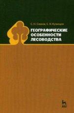 Географические особенности лесоводства: Уч.пособие