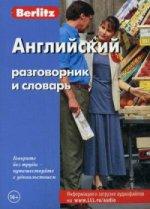 Английский разговорник и словарь 150x209