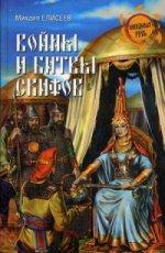 Михаил Борисович Елисеев. Войны и битвы скифов