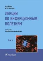 Лекции по инфекционным болезням. В 2 томах. Том 2