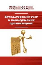 Бухгалтерский учет в коммерческих организациях