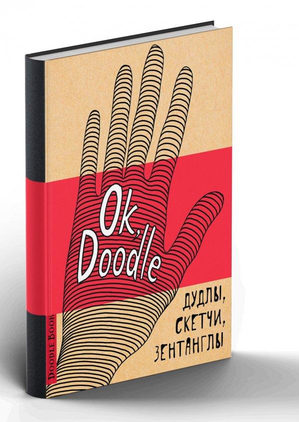 Doodlebook. Ok, Doodle! Дудлы, скетчи, зентанглы
