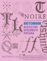 Sketchbook. Искусство простой каллиграфии(розовый)