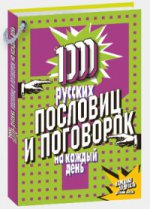 1000 русских пословиц и поговорок на каждый день