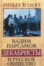 Декабристы и русское общество, 1814-1825 гг