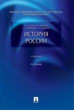 История России.Уч.-4-е изд