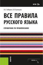 Все правила русского языка. Справочник по правописанию