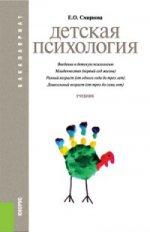 Детская психология (для бакалавров). Учебник