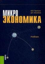 Микроэкономика. Учебник. Гриф УМО вузов России