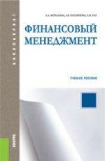 Финансовый менеджмент (для бакалавров)(изд:2)