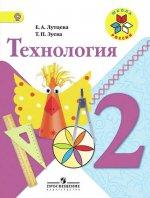Технология 2кл [Учебник] ФГОС ФП