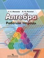Алгебра 7кл [Раб. тетрадь] к уч. Дорофеева