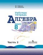 Алгебра 8кл ч2 [Рабочая тетрадь] к уч. Макарычева