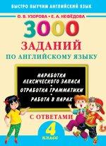 3000 заданий по английскому языку 4кл