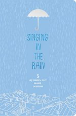 Singing in the Rain. 5 лучш. лет моей жиз.(голуб.)