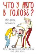 Что у него в голове? Простые эксперименты, которые помогут родителям понять своего ребенка