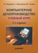 Компьютерное делопроизводство: учебный курс