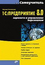 1С: Предприятие 8.0. Зарплата и управление персоналом