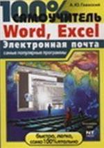 100% самоучитель. Word, Excel, Электронная почта