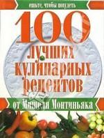 100 лучших кулинарных рецептов от Монтиньяка