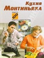 Кухня Монтиньяка. 100 рецептов с иллюстрациями