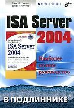 ISA Server 2004 в подлиннике