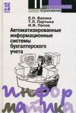 Автоматизированные информационные системы бухгалтерского учета: Учебное пособие