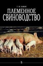 Племенное свиноводство: Уч.пособие