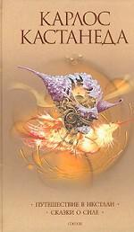 Сочинения. В 6-ти томах. Том 2. Путешествие в Икстлан.Сказки о силе