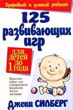 125 развивающих игр для детей до года