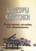 Шедевры классики: популярн. мелодии для фортепиано