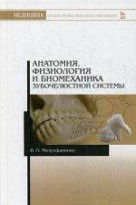 Анатомия, физиология и биомеханика зубочелюстной системы: Уч.пособие, 2-е изд., испр