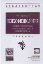 Психофизиология: общая, возрастная, дифференциальная, клиническая. Учебник. Гриф МО РФ