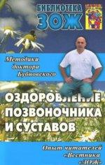 Методики доктора Бубновского.Оздоровление