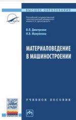 В. П. Дмитренко,Н. Б. Мануйлова. Материаловедение в машиностроении
