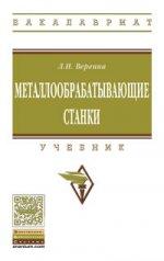 Теоретические основы электротехники: учебник.