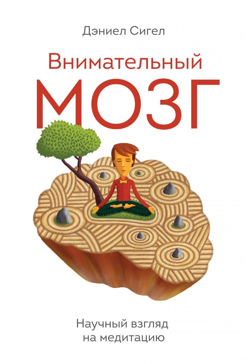 Внимательный мозг. Научный взгляд на медитацию