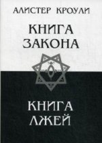 Книга закона. Книга лжей