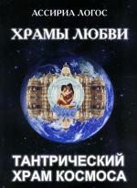 Храмы любви. Тантрический храм космоса