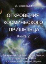 Откровения космического пришельца. Книга 2: Раскрытие основных тайн Земли, путешествия к иным космическим цивилизациям