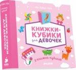 9 книжек-кубиков(нов) Книжки-кубики для девочек